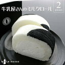 牛乳屋さんのミルクロールケーキ(2本入り)極上生クリームのロ...