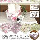 収納ボックス3点セット バラ柄 収納BOX おしゃれ 折りたたみ 水回り 樹脂コーディング 収納ボックスセット 多目的ボックス カントリー 花柄 アンティーク