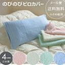 のびのび枕カバー 無地(枕サイズ小さめ用) 筒状に編み上げられたやわらかパイルのピロカバー