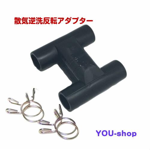 【メール便送料無料】反転アダプター(MX-80N用)H型接続用ゴムホース