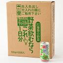 1缶で有機野菜20種類の350g分相当光食品の有機JAS認定の野菜ジュース。【メーカー取寄品】ヒカリ食品有機野菜飲むならこれ!1日分190g×30本