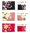 [pocket tissue case Kyoto sum pattern] / Kyoto souvenir / birthday present mother / Kyoto souvenir / where <tissue porch / pocket tissue case Lady's / pocket tissue porch sum pattern / tissue case pretty / bag in bag / tissue porch is pretty>