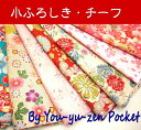 [furoshiki small cotton crape 54cm] is present / Kyoto souvenir / on <furoshiki sum pattern / furoshiki pretty / furoshiki Japanese style / handicrafts furoshiki / furoshiki crape / furoshiki lunch / Kyoto souvenir / friendship miscellaneous goods pretty / sum handle of bandana / furoshiki 54cm/ furoshiki crape / birthday present woman / gift Respect for the Aged Day>