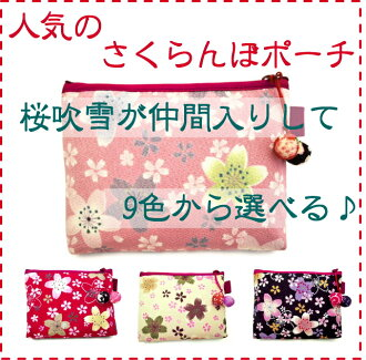 [Cute cute bag / Japanese pattern bag ladies / bag wristlet / bag women / Kyoto souvenirs and Japanese gadgets cosmetics bag / makeup bag / Japanese-style pouch bag birthday presents mother / birthday presents women / Kyoto souvenir /]