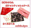 [pocket tissue case cherry tree cherry tree] <tissue case / tissue cover / tissue porch / tissue case / tissue case woman / tissue case Lady's / Kyoto souvenir / birthday present mother / Kyoto souvenir / sum miscellaneous goods pretty / anniversary memory small present / gift sum miscellaneous goods />