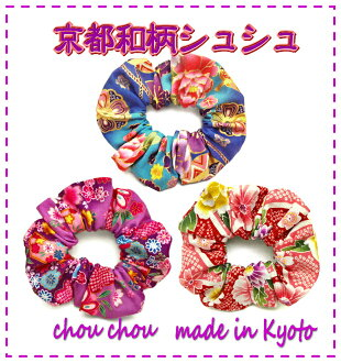 chou chou made with Japanese traditional cloth
