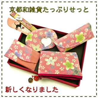 [Cute Japanese gadgets Kyoto gift / Japanese gadgets gift / Japanese style gadgets gift / Japanese-style bag / mirror hand mirror and cute fan for women / carry bag / Kyoto souvenir / 60th birthday celebration presents and birthday gifts mother / mother'