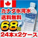 【送料無料】【ミネラルウォーター 500ml】 〈カナダ産 氷河のミネラルウォーター〉48本セット