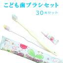 こども用歯ブラシ いちご味の歯磨き粉3gチューブ付 ホワイト・イエロー各15本アソート(1セット30本)1本当たり56.8円