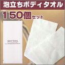 泡立ちボディタオル 【ZB】 白パッケージ 150個セット ...