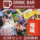 【メール便】ドリンクバー福袋 30杯でお届け!...