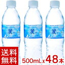 【SALE】【国産】麗しずく ミネラルウォーター 500ml...