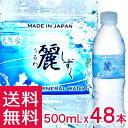 【国産】麗しずく ミネラルウォーター 500ml 48本 送...
