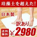 Wakemat-350-001
