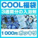 【メール便送料無料対応】猛暑日に!3週間分!COOL入浴剤福袋&ダイエットバスソルト 入浴剤 クール