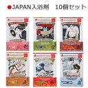 日本のお風呂 選べる10個セット 入浴剤 福袋/入浴剤福袋