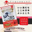 【メール便送料無料対応】日本のお風呂 選べる10個セット 入...