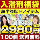 注目!ヒカキンが絶賛した★テレビランキング番組1位獲得!入浴剤 福袋 100個セット/ 安心の日本製