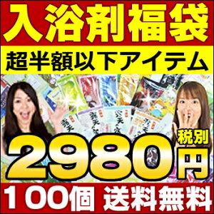 【送料無料】【入浴剤福袋】【ギフト】福袋100個!