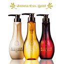 ポーラ aroma ess.gold[アロマエッセゴールド]...