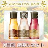 �ڥ��������̵���б��ۤ�����åȡ�POLA/�ݡ��� /����ޥ��å� �������/aroma ess.GOLD/�����ס�������ǥ�����ʡ����ܥǥ���3�30mLx3�� �ͤ��ؤ� ���ꡡ����ޥ��å��������