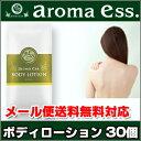 Aroma-body1000