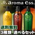 POLA/ポーラ アロマエッセ/aroma ess./シャンプー 選べる3種類 500ml アロマエッセ ボディローション・ヘアパックも選べる/シャンプー/shampoo/ヘアケア/ 詰め替え あり 送料無料/
