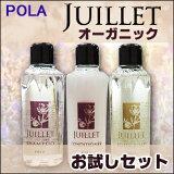 �ڥ��������̵���б��� POLA�ڥݡ���ۤ��/�����ᤷ/����̵��/3���ॻ�åȡ��������˥å� JUILLET�ڥ��奤���ۥΥꥳ���ס�/shampoo/�إ�����/�إ������� /�����/�ܥǥ������ס��������˥å� �����ס�