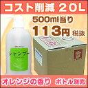 【安心の日本製】 なんと!500ml当り113円税抜 オレンジの香り Windhill 植物性 【業務用】 ヘアソープ ( シャンプー) shampoo (詰替業務用 詰め替え) 20L