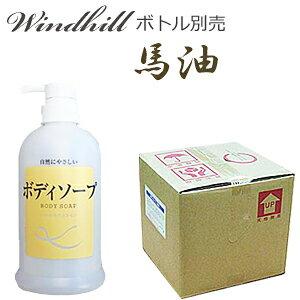 【安心の日本製】馬油 Windhill  業務用 ボディソープ (詰替業務用 詰め替え) フローラルの香り 20L