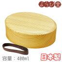 日本の弁当箱 松 小判型弁当箱 小 15.8x12.4xH5.8cm 400ml