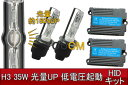 HID キット フォグ H3 スズキ/Suzuki エスクード H13.11〜H17.4 TA・TD・TL#2系 RSシリーズ 光量150%UP 4300K/6000K YOUCM/ユーシーエム