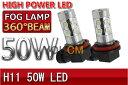 LED フォグランプ H11 CREE BMW 3シリーズ H17〜 E90・91 セダン・ツーリング 50W 2個セット YOUCM/ユーシーエム[05P03Dec16]