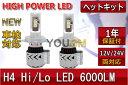 LED ヘットライト H4 Hi/Lo 10分交換 ホンダ/Honda ライフ H10.10〜H13.4 JB1・2 最高明るさ3200LM CREEチップ 2灯 YOUCM/ユーシーエム