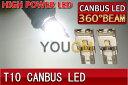 マツダ ファミリア H1.2〜H6.6 BG系 クーペ ポジション キャンセラー内蔵 T10 ハイパワー LED 5W 180LM 2個セット 6000K 1年保証 YOUCM