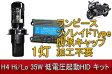 バイク HID ヘットライト ホンダ/Honda NSR250R 1988-1989 MC18 H4 Hi/Lo ワンピース 低電圧起動 HIDキット 1灯 【05P23Apr16】