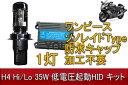 バイク HID ヘットライト 川崎/カワサキ/KAWASAKI バリオス2 1997-1999 ZR250B H4 Hi/Lo ワンピース 低電圧起動 HIDキット 1灯