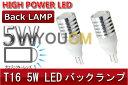 LED バックランプ T16 ホンダ/Honda トゥディ H2.2〜H4.12 JA1・2・3 ハイパワー5W 2個セット