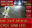 フォグランプ専用LED H3C 50W ハイパワー LED 左右2個セット 6000K[1年保証][YOUCM]
