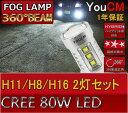 フォグランプ専用LED H8/H11/H16 80W ハイパワー LED 左右2個セット 6000K 1年保証 YOUCM