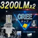 三菱 GTO H2.10〜H5.7 Z16A LEDヘッドライト H4 Hi/Lo 6000LmX2 6500K CREE-XHP50 CHIP オールインワン ハロゲンフィラメント並みの細い発光 角度調整機能付き 12v/24v YOUCM[05P01Oct16]