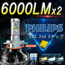 【車検対応】PHILIPS LEDヘッドライト H8/H11 オールインワン一体型 最新ZES チップ 6000LmX2 6500K(純白色) 変光シール付4300K(黄色),8000K(蒼白色)調整可 細い発光 角度調整機能 DC 12v/24v [YOUCM][2年保証付き}