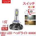 バイクLEDヘッドライト HB4(9006) 6000Lm 6500K ハロゲンフィラメント並みの細い発光 角度調整機能付き[1年保証][YOUCM][05P01Oct16]