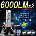 【車検対応】LUMLEDSチップ LEDヘッドライト オールインワン一体型 最新ZES チップ 6000LmX2 6500K(純白色) 細い発光 角度調整機能付き H4 Hi/Lo,H7,H8/H11,HB3(9005),HB4(9006) DC 12v/24v [YOUCM][2年保証付き]