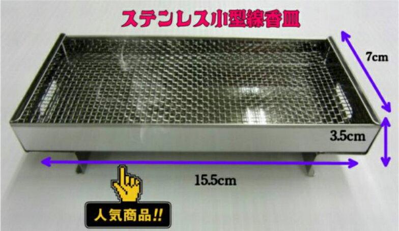 ステンレス線香皿S幅15.5x7x高さ3.5cmの商品画像