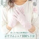 おやすみシルク100 手袋 美求足 シルク 絹 100 100% ハンドケア つるつる 手袋 手袋 シルク手袋