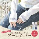 【送料無料】奈良の靴下屋さんが作った綿麻100% アームカバー 天然素材 美求足 涼しい 日焼け対策 UV対策 指なしアームカバー UVカット ロング 涼しい ...