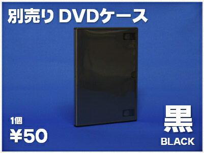 別売りDVDケース 黒
