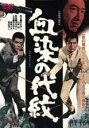 DVD▼血染の代紋▽レンタル落ち 極道 任侠
