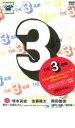 【バーゲンセール】【中古】DVD▼THE3名様 みんなが選んじゃったベスト 11 これってどーよ!?▽レンタル落ち